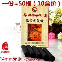 无烟艾条14mm碳化艾灸南阳卧龙十年陈蕲艾灸柱家用10盒50支装包邮