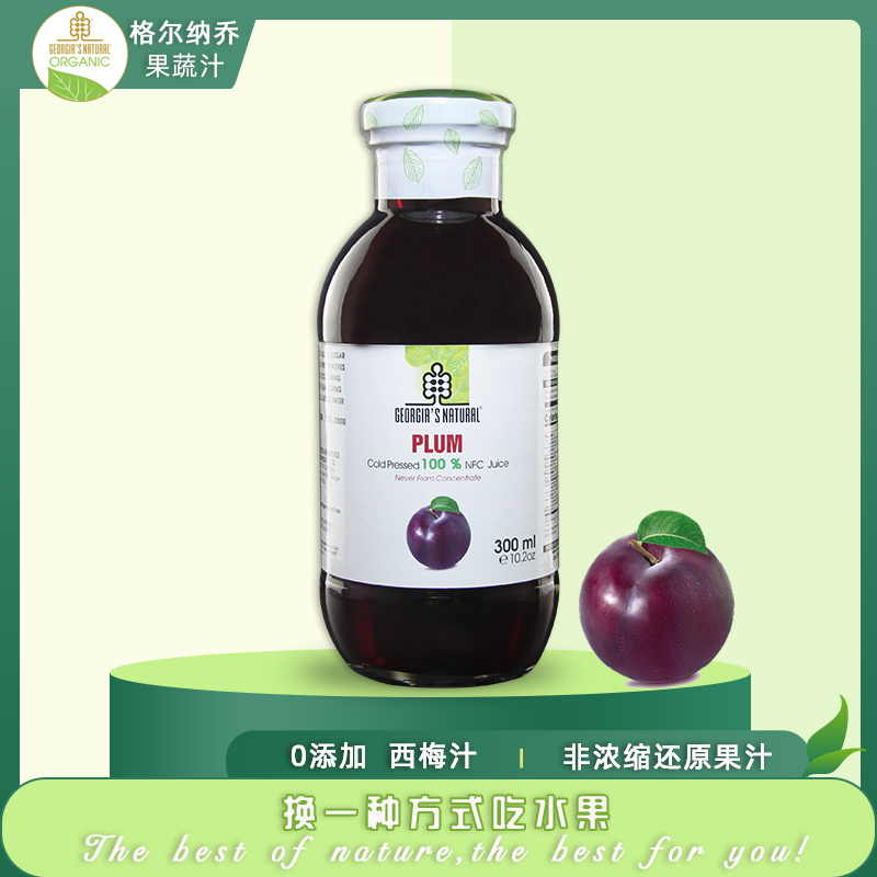 NFC prune juice non concentrated fruit juice imported from Georgia childrens pregnant womens drink sugar free low calorie glass bottle 0 fat