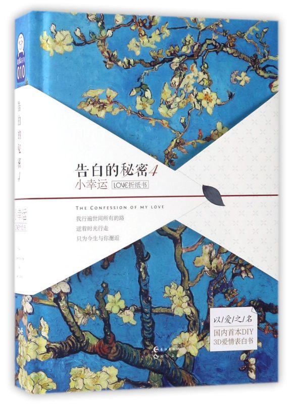 新华正版 告白的秘密4小幸运LOVE折纸书精 慕容炒肉 艺术 工艺美术 长江 长江(武汉) 图书籍
