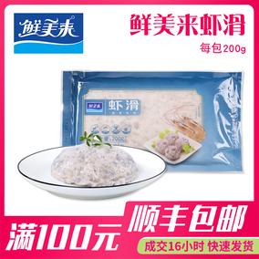 虾滑200g精装青虾滑新鲜火锅虾泥