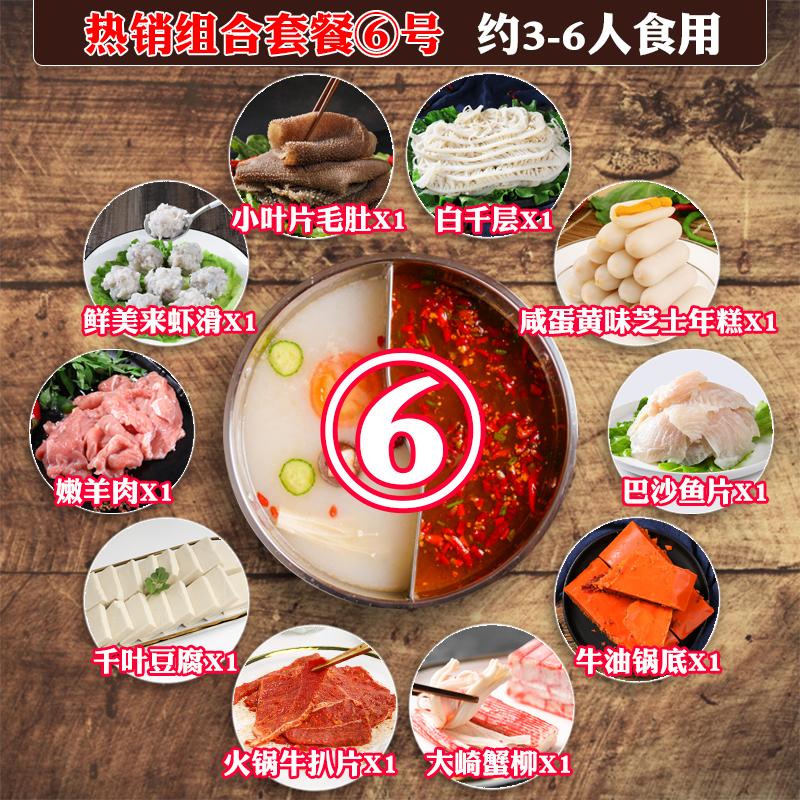 馋猫鲜生 火锅食材套餐6号 顺丰包邮 毛肚百叶虾滑蟹柳牛肉羊肉
