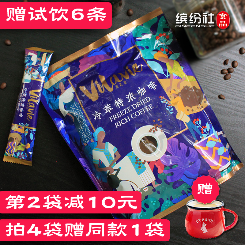 15 pieces of vilavie three in one instant coffee cold extract extra strong classic coffee imported from Malaysia