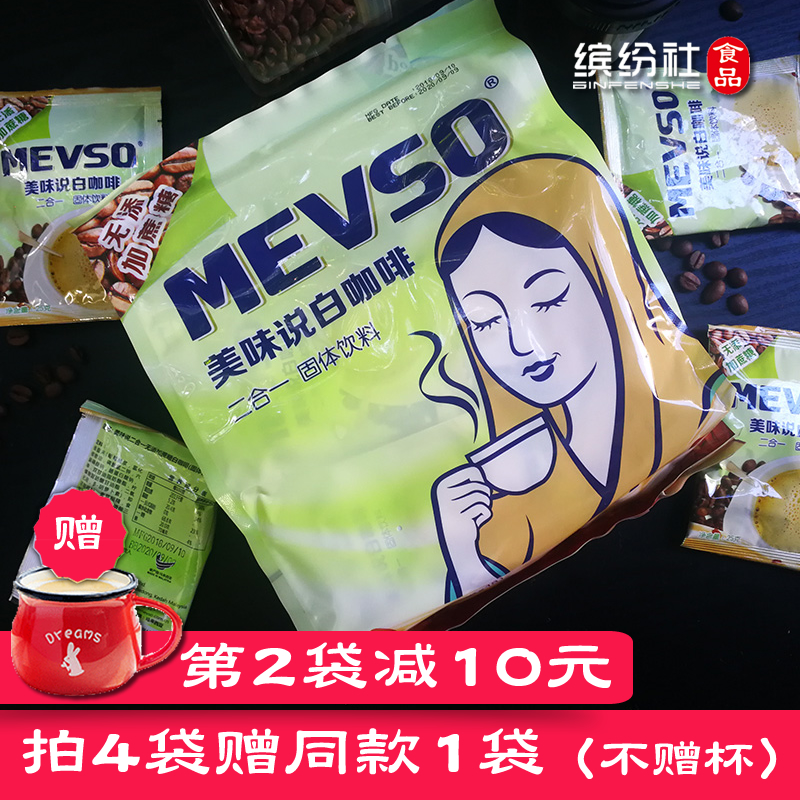 Malaysian white coffee delicious two in one sugar free sucrose free instant coffee powder new bag