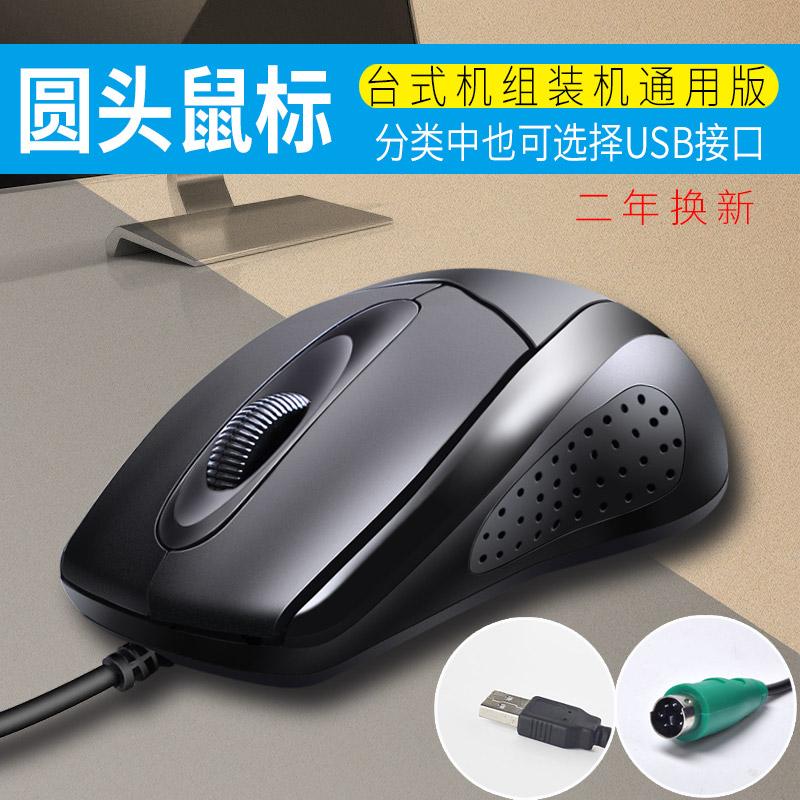 デスクトップコンピュータの丸い穴のマウスは機械を組み立ててPS 2口の丸い頭のコンピュータのマウスの有線の執務するゲームの家庭用マウスを組み立てます。