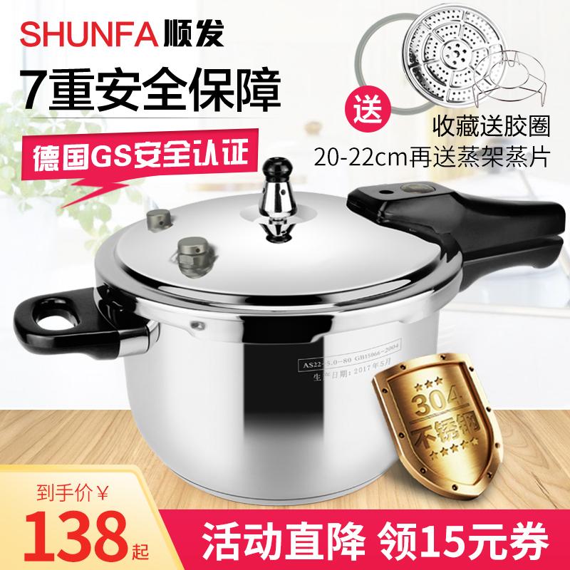 顺发304不锈钢高压锅16cm人电磁炉满115元可用15元优惠券