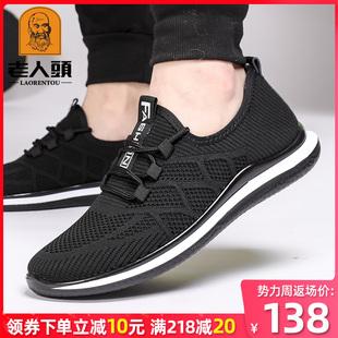 休闲鞋 春季 防滑系带潮鞋 运动跑步鞋 男 老人头男鞋 新品 休闲透气网鞋