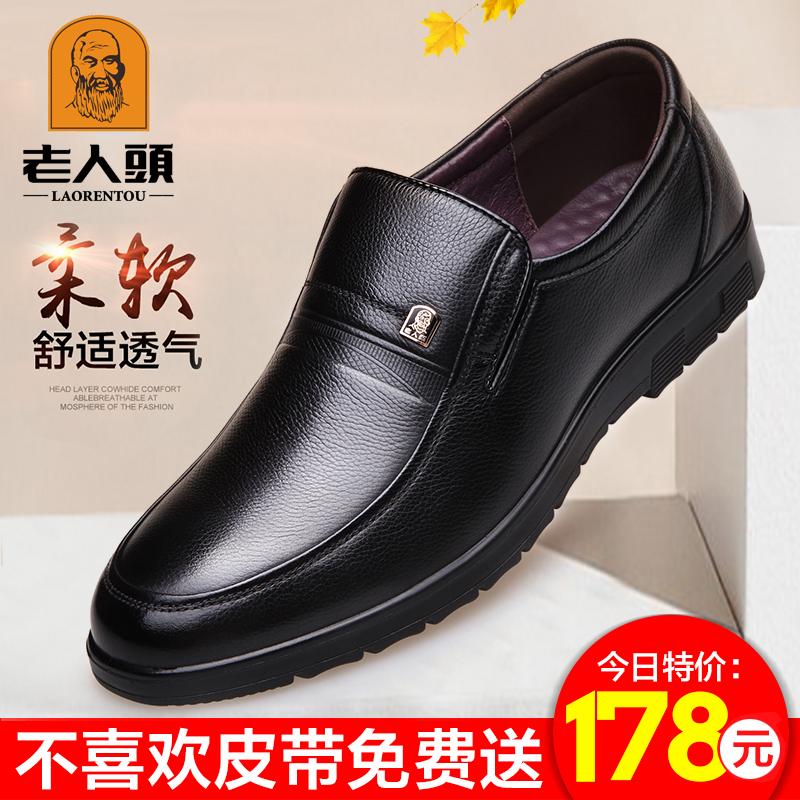 正品老人头皮鞋男秋季新款真皮透气鞋软底防滑商务休闲爸爸单皮鞋