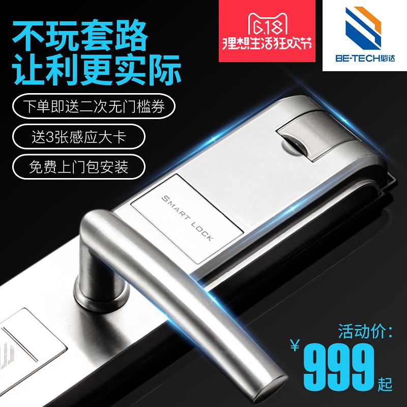 ~618狂歡價~G6必達指紋鎖密碼鎖電子鎖家用防盜門鎖感應智能鎖