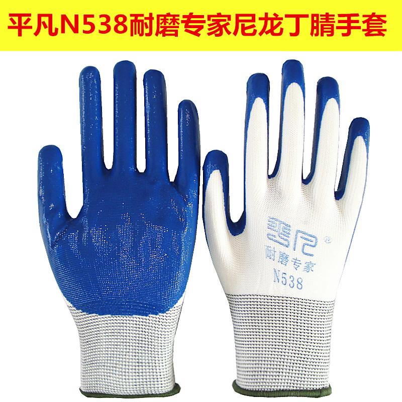 Ordinary n538 nitrile gloves wear resistant work thickened waterproof antiskid winter latex oil resistant rubber nitrile