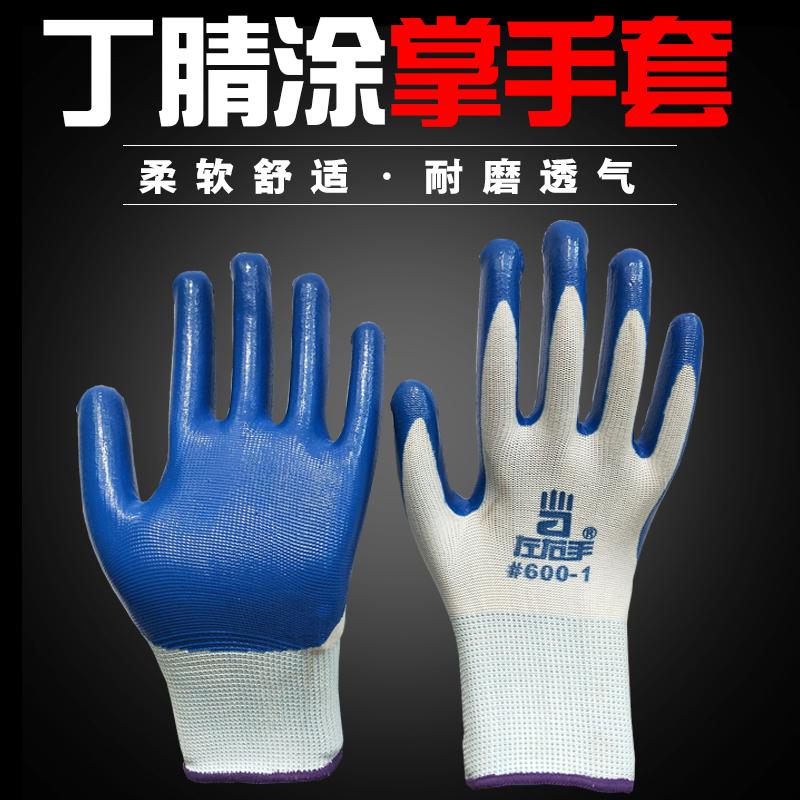 左右の手600-1労働保護耐摩耗性滑り止めゴム防水作業プラスチック機械浸漬ゴム工事現場の保護手袋