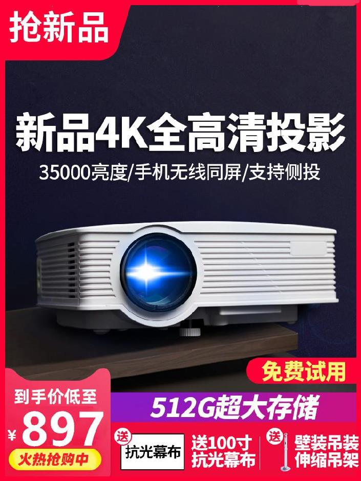 Projector bedroom white wall wall projection screen childrens kindergarten 4K conference video classroom projector convenient