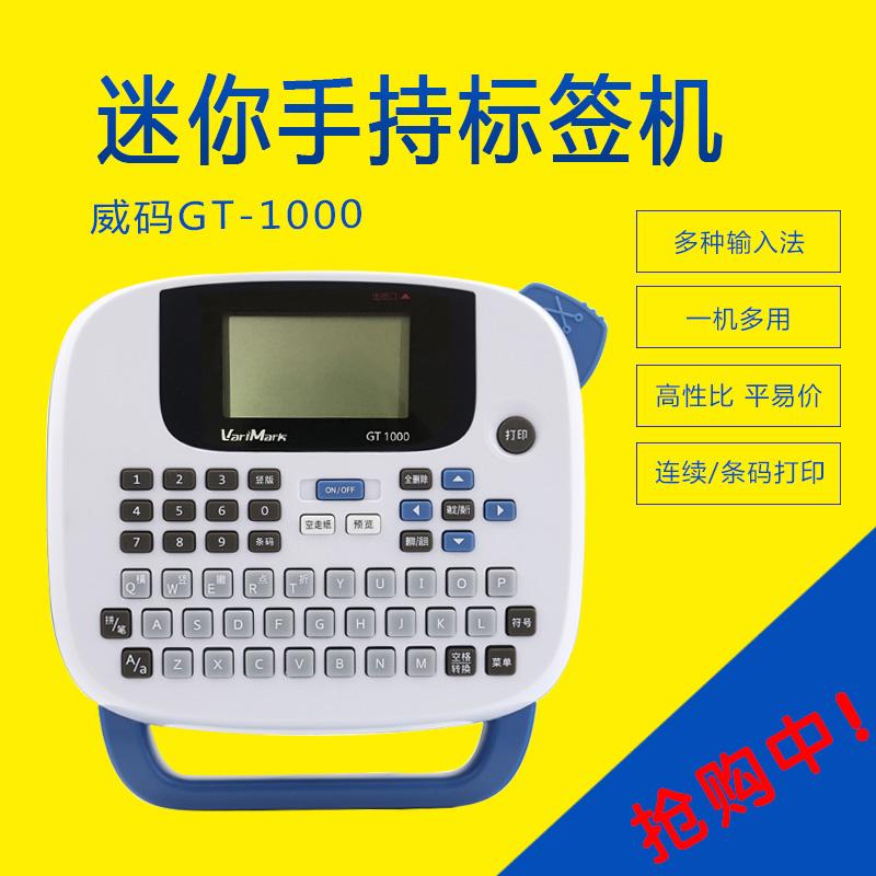 威码标签机标签打印机GT1000便携式手持标签机家用打字机包邮