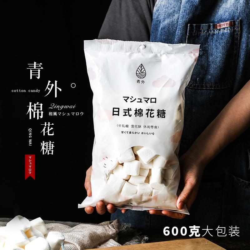 青外棉花糖原味做雪花酥的专用原材料牛轧糖手工自制diy纯白烘焙