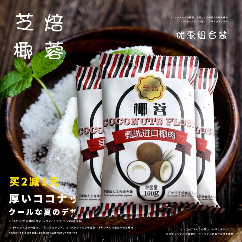 芝焙100g*3椰蓉椰丝烘焙糯米糍原料椰子粉烘培蛋糕装饰面包椰容丝