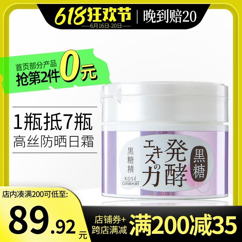 日本kose高丝黑糖精发酵保湿防晒啫喱弹力面霜乳90g滋润美白修复