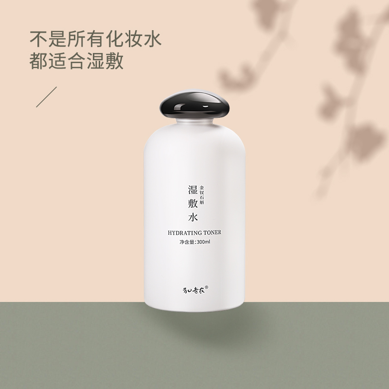 Qingshan Laonong wet compress makeup toner * 1 bottle of sensitive muscle moisturizing, shrinking pores, closing and soothing men and women