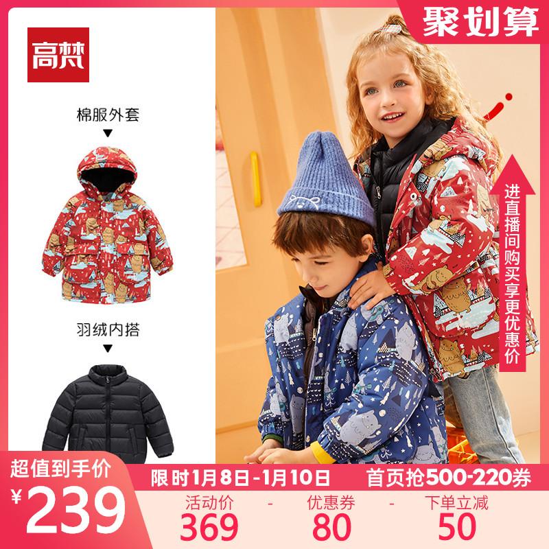 高梵童装2020新款儿童羽绒服套装中长款女童洋气棉服男童正品冬季