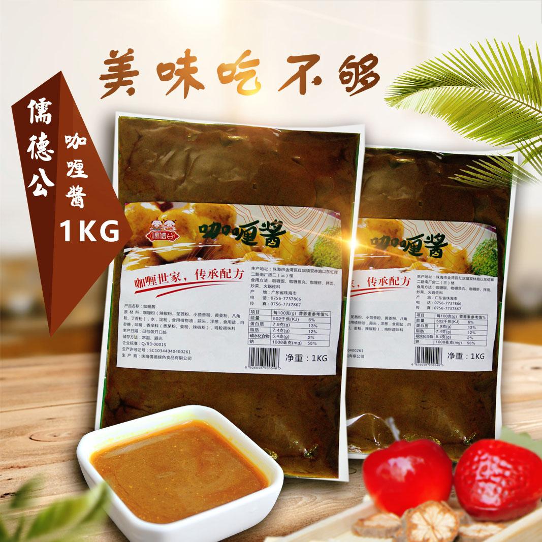 【儒德公咖喱醬1KG】日式咖喱火鍋底料魚蛋塊速食咖喱醬拌飯調料