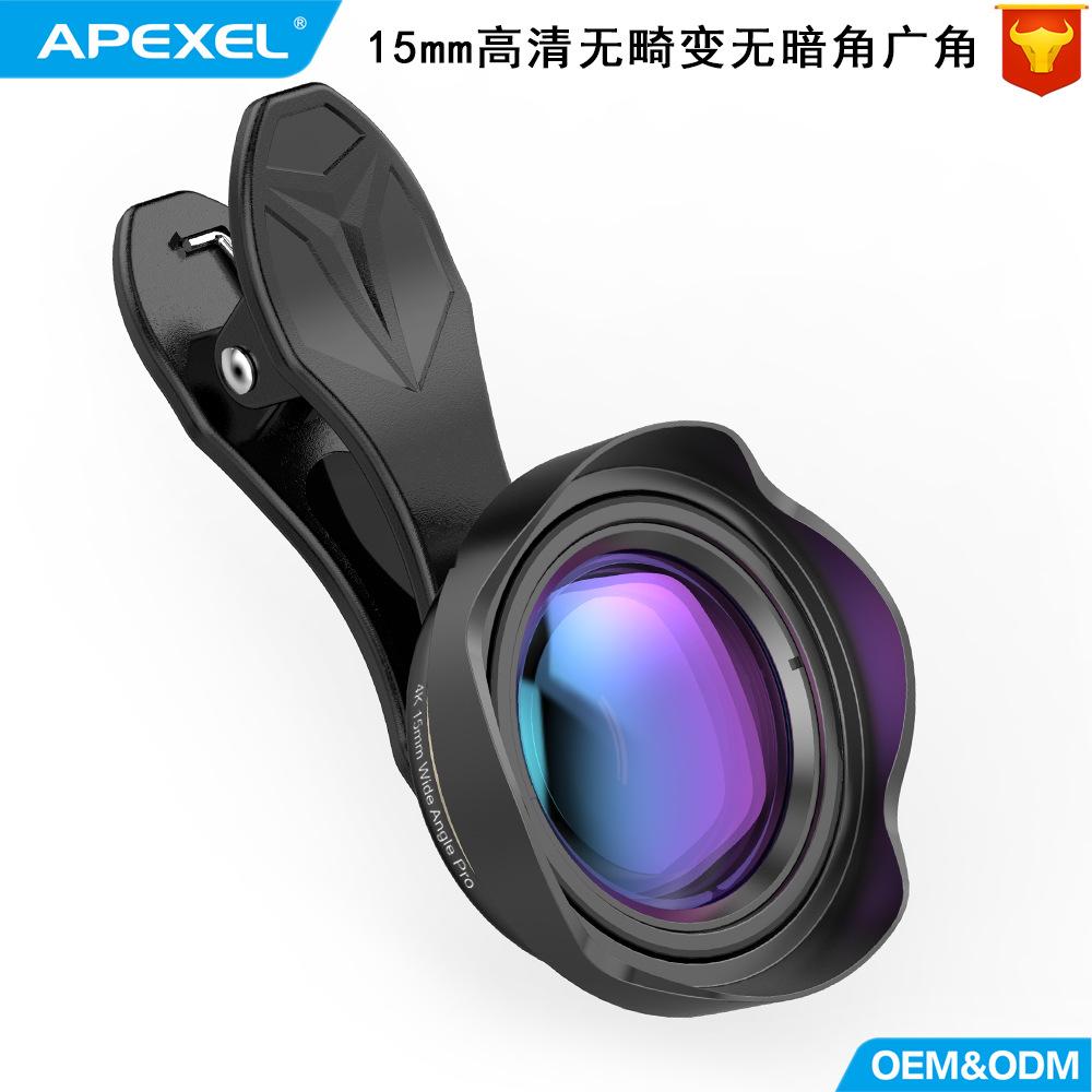 爱派赛15MM无畸变暗角 自拍直播高清滤镜美颜广角手机镜头 APEXEL