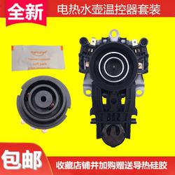 美的原装配件WH517E2g/H517E2c/H415E2j电热水壶温控器 温控开关