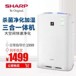 夏普空气净化器家用除甲醛卧室智能加湿机室内去异味KC-BB30-W1