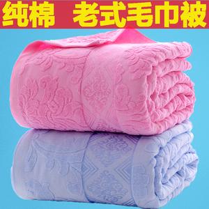 老式全棉毛巾被纯棉单人加厚毛巾毯子夏凉被双人办公室午睡空调毯