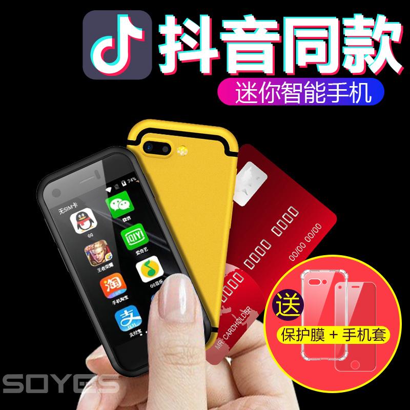 11-05新券soyes /索野7s超薄超小男女手机