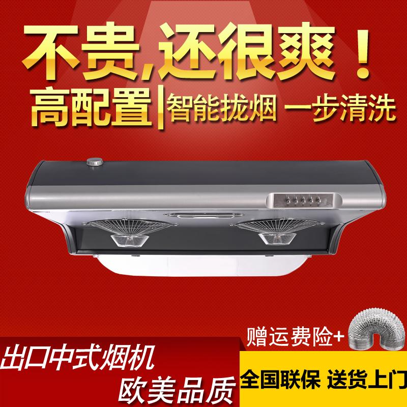 赞格中式超薄抽油烟机顶吸式自动清洗大吸力双电机脱排家用挂壁式