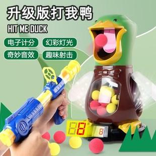 打我鴨呀兒童玩具槍抖音網紅同款男孩軟彈空氣動力射擊鴨子3-6歲9