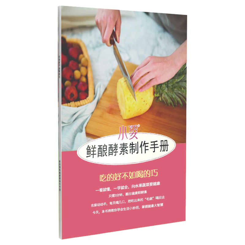 小姿鲜酿酵素桶鲜师傅复合乳酸菌桶粉专用发酵密封桶家用自动排气