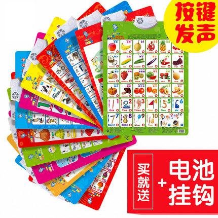 0-3-4岁幼儿会发音全新看图识字有声小孩宝宝学1到100的数字挂图