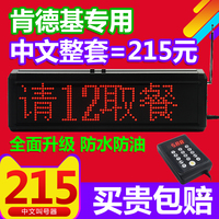 Без Line Calling Device Fast Food Restaurant Spicy Hot Meal Calling Device Голосовое сообщение Caller Queuing Calling Machine