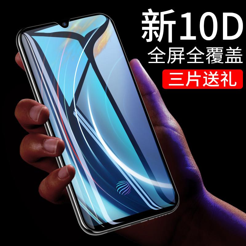 iqoo pro钢化vivo v1824a手机5g贴膜12月02日最新优惠