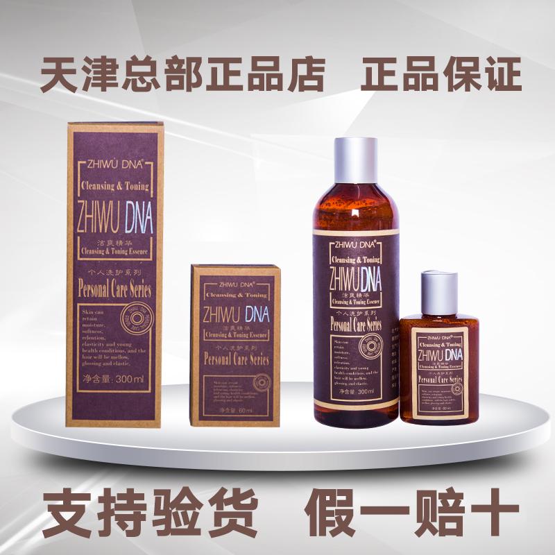 Право здоровый интенсивный чистый яркий сущность право здоровый facial cleanser завод DNA интенсивный чистый яркий право здоровый кожа статья