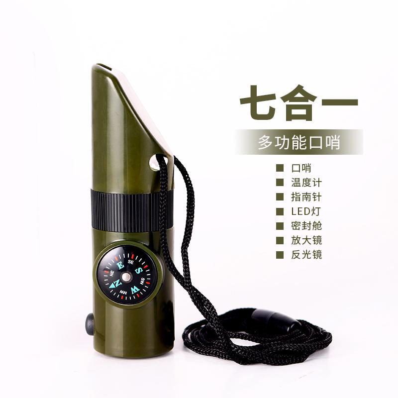 7合1多功能求生哨指南针温度计手电户外救生口哨军迷野营防灾哨子