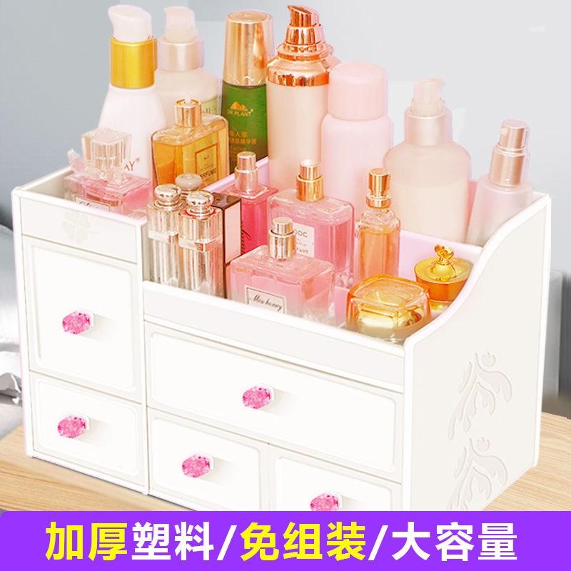 【加厚】桌面化妆品收纳盒家用多功能大容量口红首饰护肤品化妆盒
