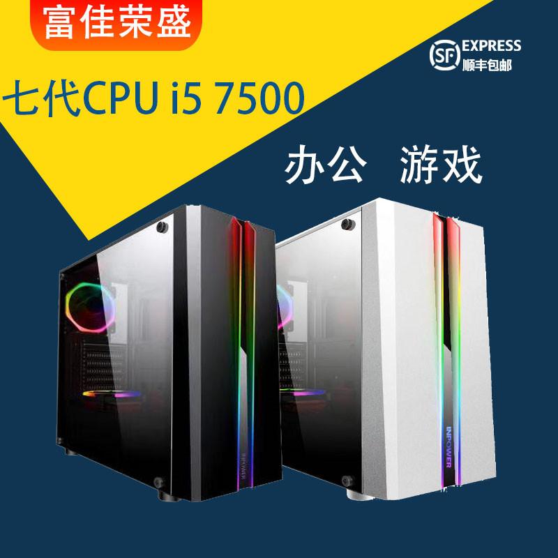 富佳荣盛i5 7500/GTX1050独显游戏整机DIY组装机台式电脑主机全套