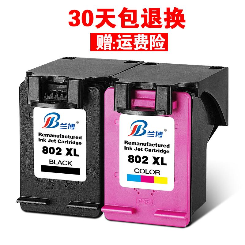 加墨兼容惠普打印机802彩色墨盒 1000 1050 802SALL经济适用墨水