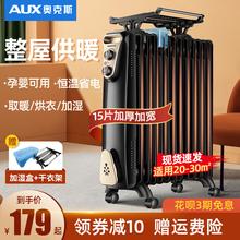 奥克斯取暖器家用电暖器电热油汀立式电暖气节能省电静音取暖神器