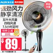電扇 奧克斯電風扇落地扇家用靜音搖頭風扇學生宿舍工業辦公室立式
