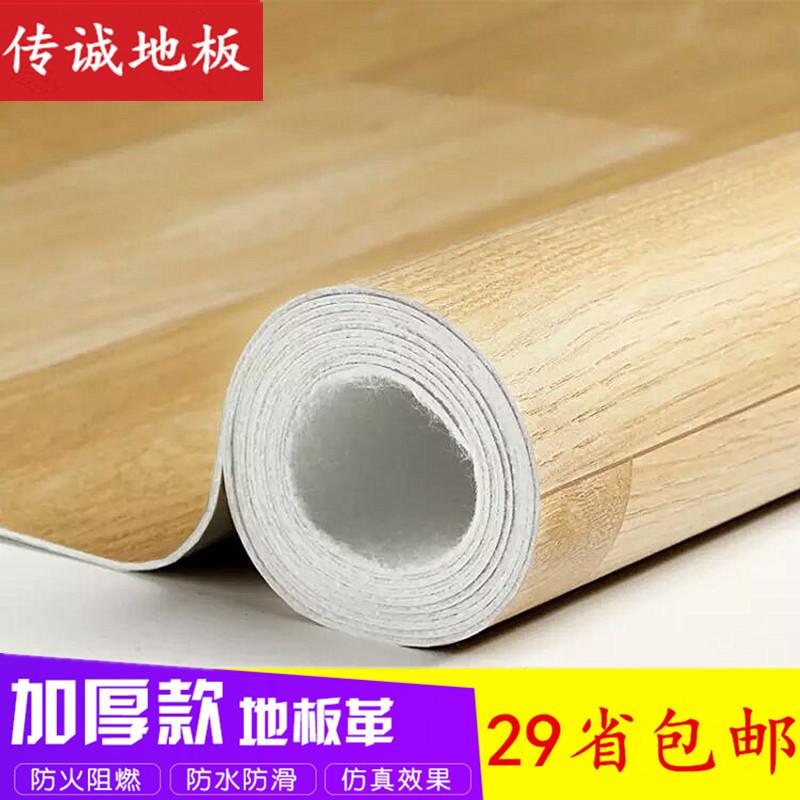 加厚地板革pvc地毯10月23日最新优惠