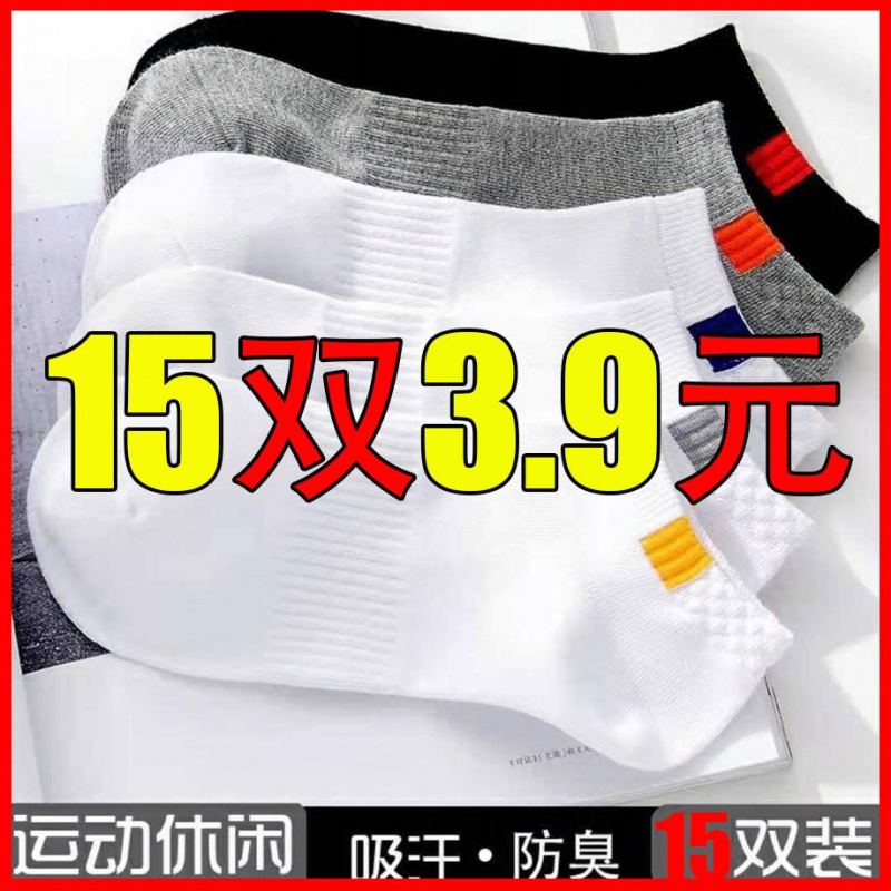 【15双装】袜子男短袜男士袜子隐形船袜学生袜子夏韩版男袜低帮夏