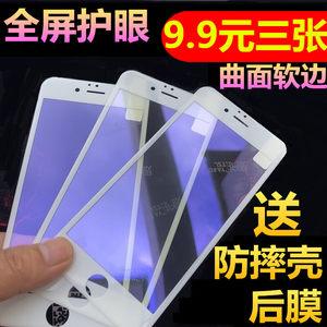 苹果7plus钢化膜6s全屏覆盖4.7防指纹iphone8护眼5.5抗蓝光p六防摔x玻璃6全包边七ghm软边前mo磨砂八手机贴膜