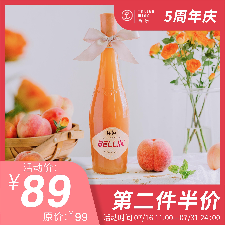 #桃子盛宴# 德国贝利尼桃子酒果酒 满口桃子味Q弹可爱 萄乐葡乐