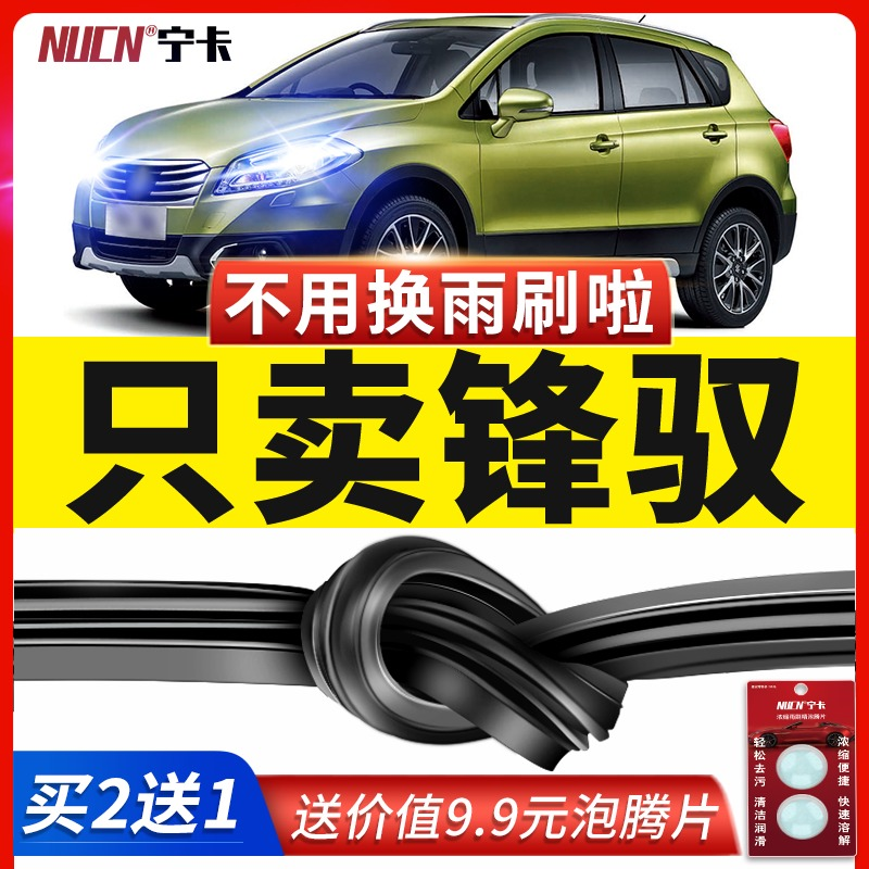 Ningka is suitable for Changan Suzuki Fengyu front wiper blade Fengyu special accessories, original rubber strip wiper blade