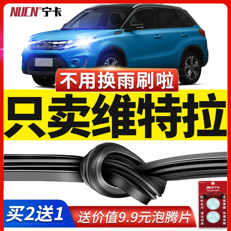 Changan Suzuki Vitra wiper blade original rubber strip special 16 super original boneless front wiper strip