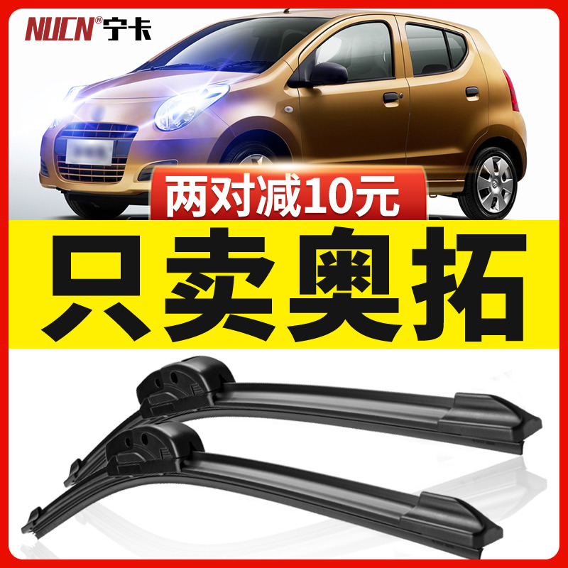 It is suitable for Changan Suzuki Aotuo wiper, boneless front wiper, original rubber strip auto