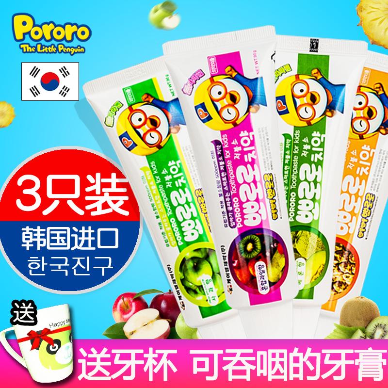 韩国进口儿童牙膏1-2婴幼儿3-6可吞咽6-10岁宝宝防蛀宝露露小学生