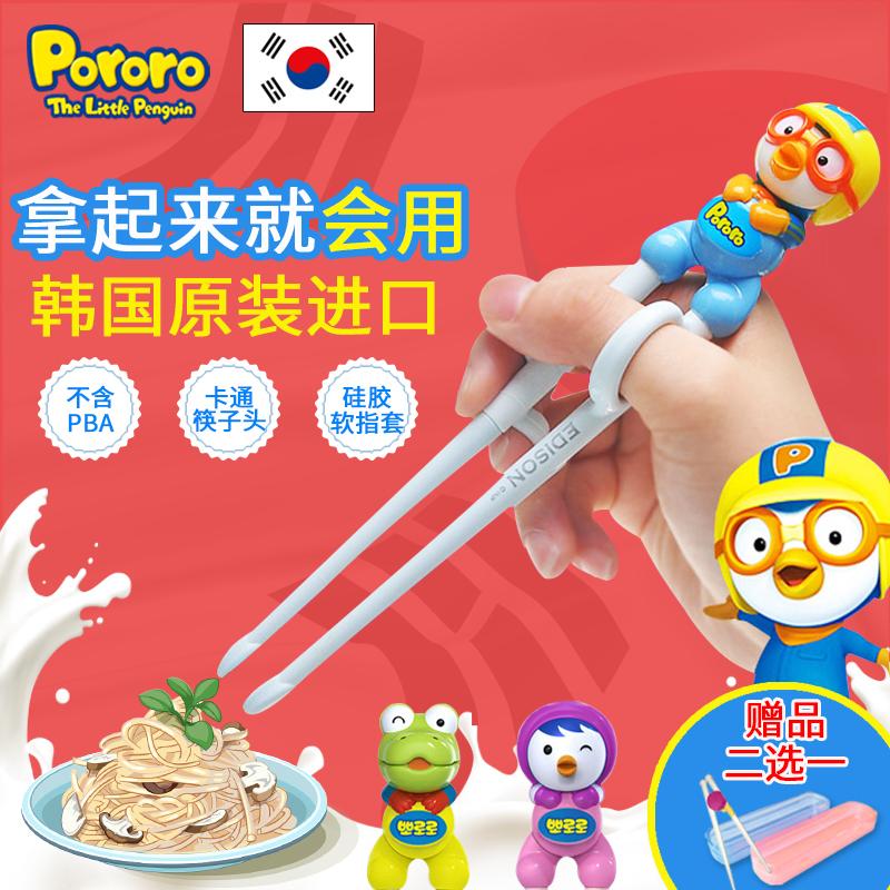 宝露露儿童筷子训练筷一段二段男孩宝宝学习筷练习家用小孩女孩