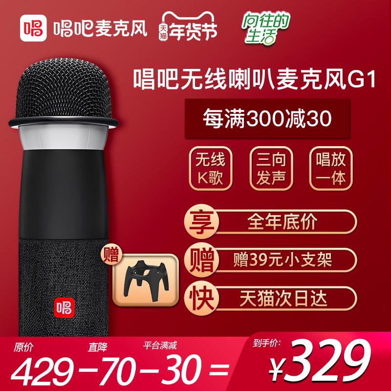唱吧麦克风向往的生活同款麦克风话筒音响一体麦K歌无线音响话筒